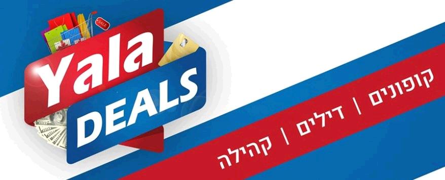 Yala Deals- יאללה דילס