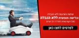 חבילת סלולר משתלמת לחברי האתר