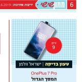 ידיעות אחרונות בדק והעניק ציון 9(!) הסמארטפון OnePlus 7 Pro