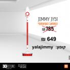 שואב אבק אלחוטי של שיאומי – דגם ג'ימי JIMMY JV51 עם קופון בלעדי!