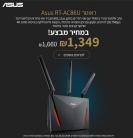 נתב אלחוטי עם שני תדרים ASUS RT-AC86U AC2900 Gigabit במחיר בלעדי ! רק ₪1,349 (במקום ₪1,660)