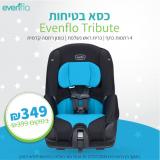 """כסאות בטיחות Evenflo לתינוק – 349 ש""""ח בלבד במקום 399 ש""""ח!"""