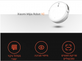 שואב אבק רובוטי Xiaomi Mi Robot Vacuum Mop / Mijia Robot 1C מבית שיאומי – דיל בלעדי !