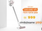 שואב אבק אלחוטי שיאומי Xiaomi Dreame V9 – קופון בלעדי ורכישה מהיבואן הרשמי בארץ!