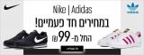 👟 אסור לפספס! מכירת חיסול על נעלי הספורט של נייק ואדידס 👟