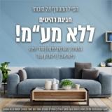 """🔥חגיגת רהיטים ללא מע""""מ באתר וואלה שופס🔥"""